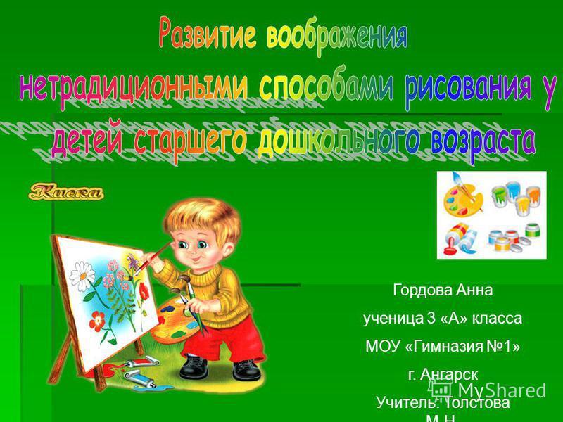 Гордова Анна ученица 3 «А» класса МОУ «Гимназия 1» г. Ангарск Учитель: Толстова М.Н.