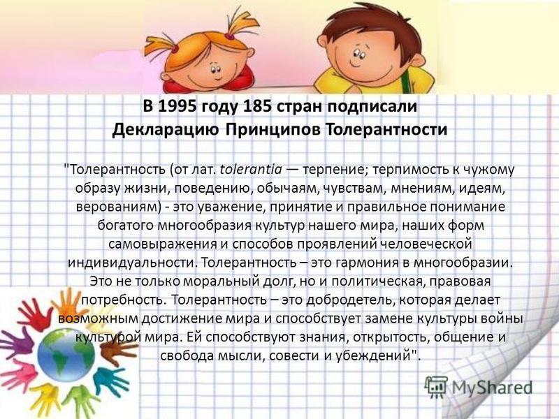 В 1995 году 185 стран подписали Декларацию Принципов Толерантности