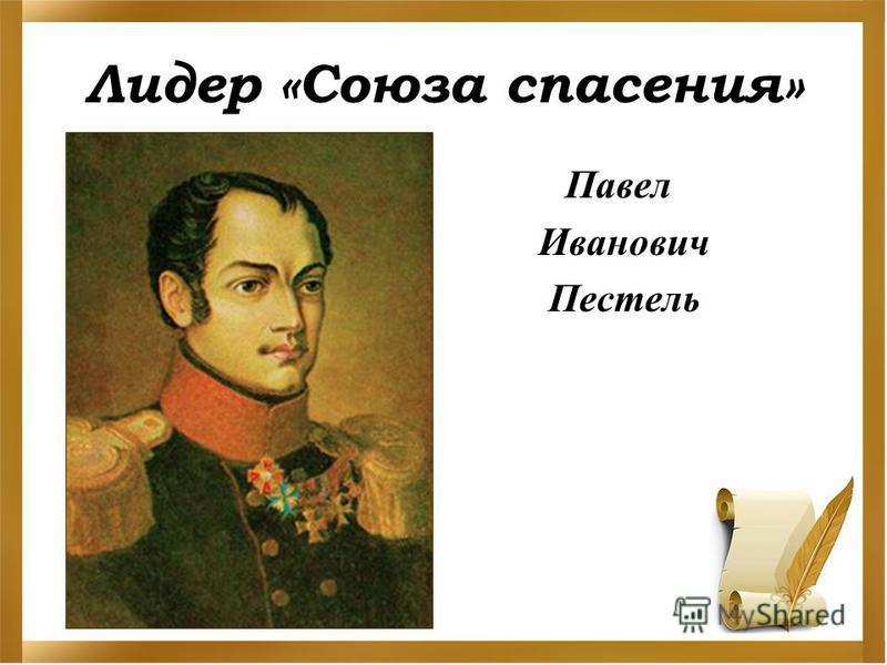 Лидер «Союза спасения» Павел Иванович Пестель