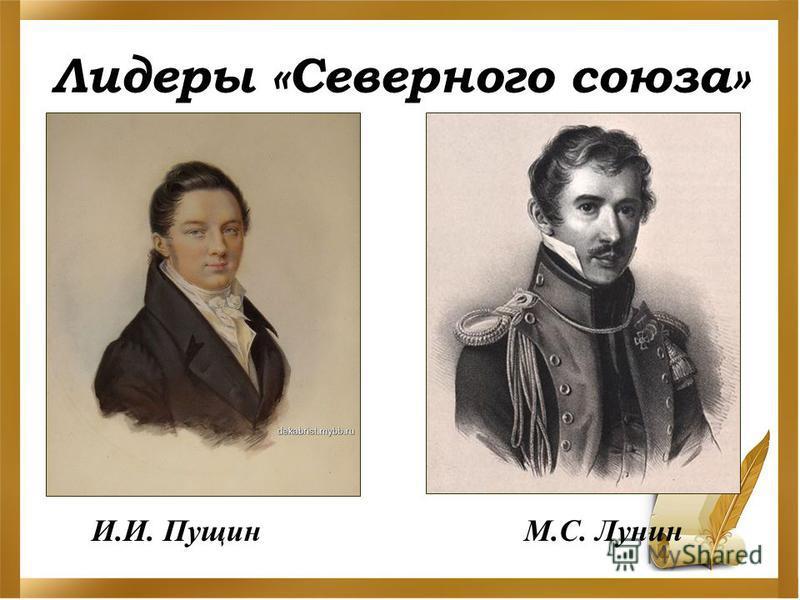Лидеры «Северного союза» И.И. ПущинМ.С. Лунин