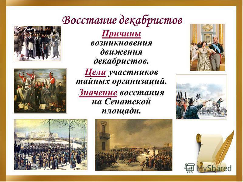 Причины возникновения движения декабристов. Цели участников тайных организаций. Значение восстания на Сенатской площади.