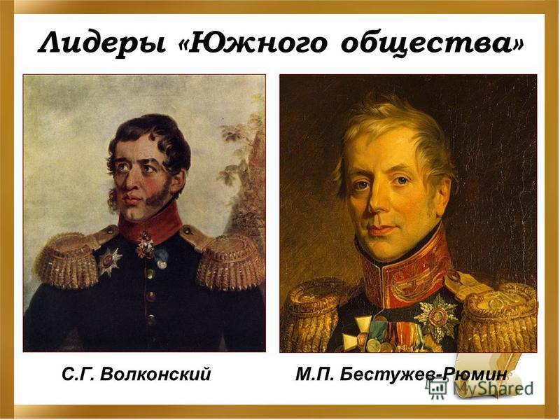 Лидеры «Южного общества» С.Г. ВолконскийМ.П. Бестужев-Рюмин