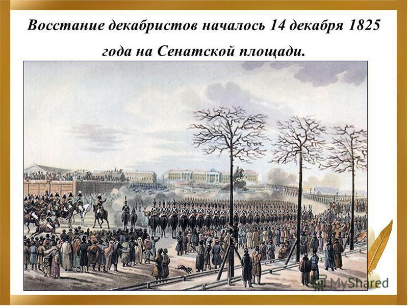 Восстание декабристов началось 14 декабря 1825 года на Сенатской площади.