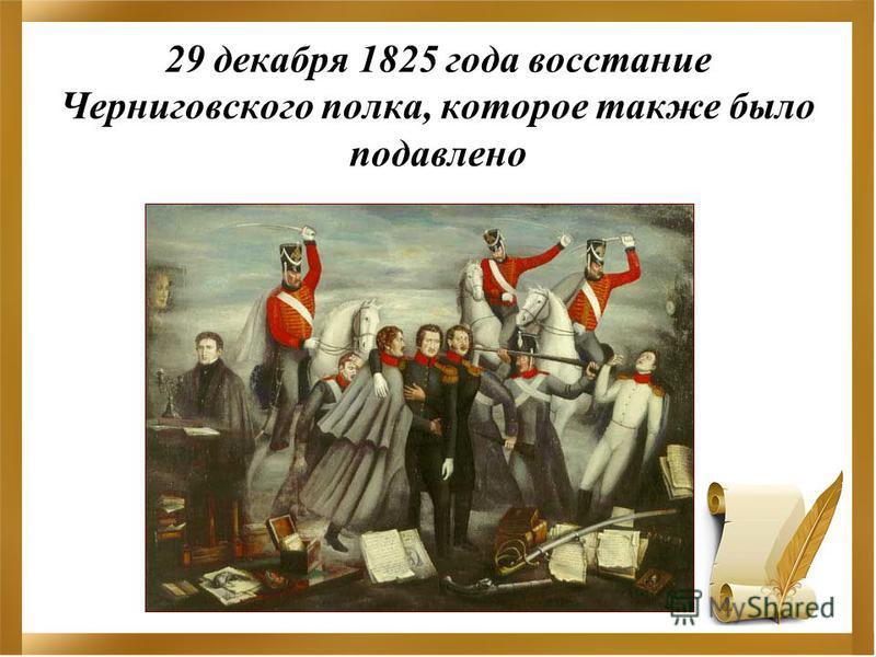 29 декабря 1825 года восстание Черниговского полка, которое также было подавлено
