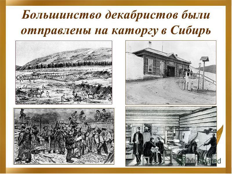 Большинство декабристов были отправлены на каторгу в Сибирь