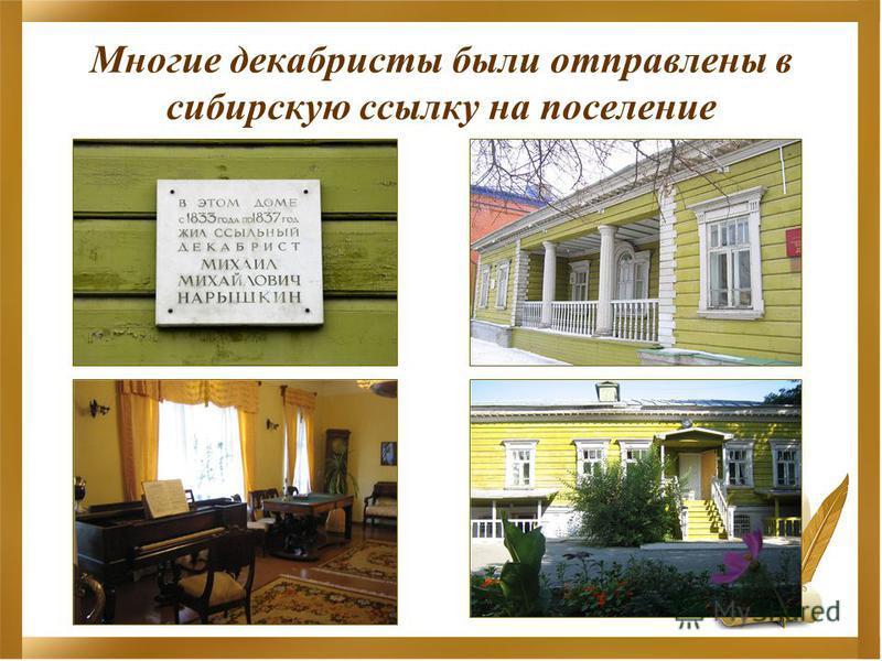 Многие декабристы были отправлены в сибирскую ссылку на поселение