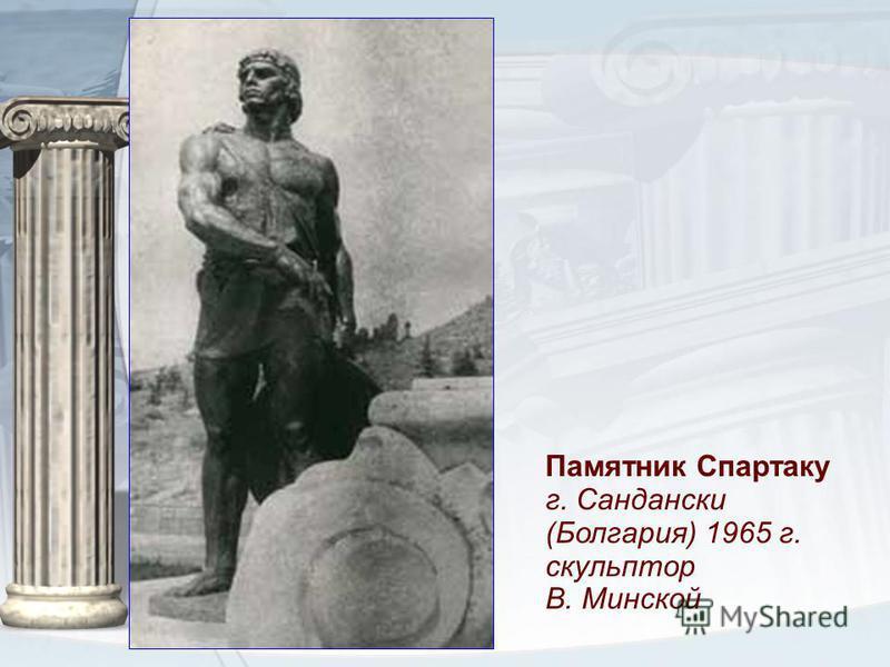 Памятник Спартаку г. Сандански (Болгария) 1965 г. скульптор В. Минской