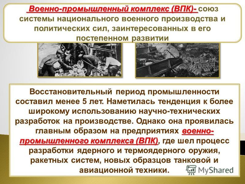 Экономика СССР после войны Показатели 1940 г.1945 г.1950 г. Электроэнергия (млрд. квт. ч) 484391 Нефть (млн. т) 311938 Уголь (млн. т) 166149261 Сталь (млн. т) 181227 Западные специалисты считали, что восстановление разрушенной экономической базы займ