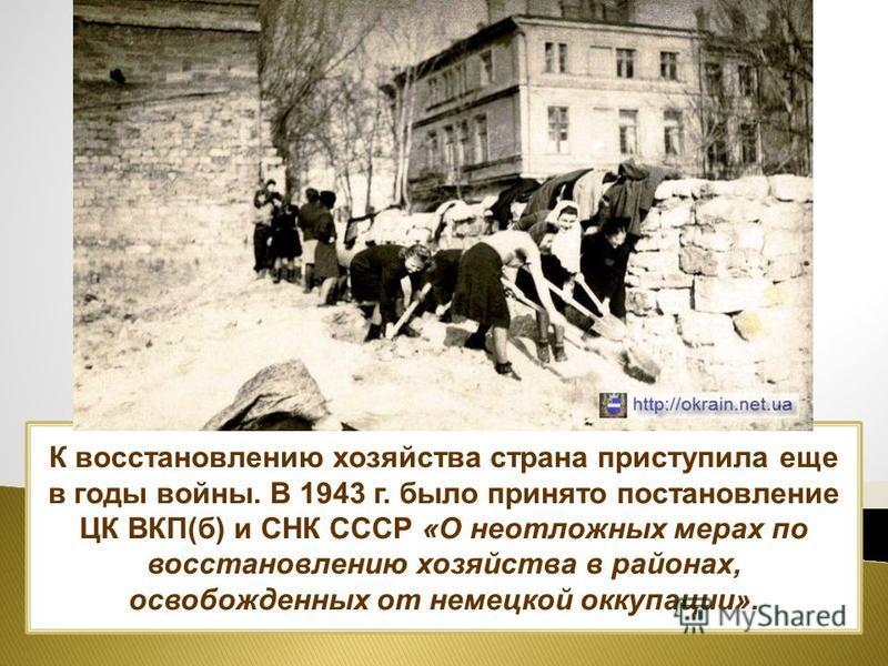 Экономика СССР после войны разрушено 1710 городов и поселков городского типа уничтожено 70 тыс. сел и деревень взорвано и выведено из строя 31850 заводов и фабрик взорвано и выведено из строя 1135 шахт, 65 тыс. км железнодорожных путей посевные площа