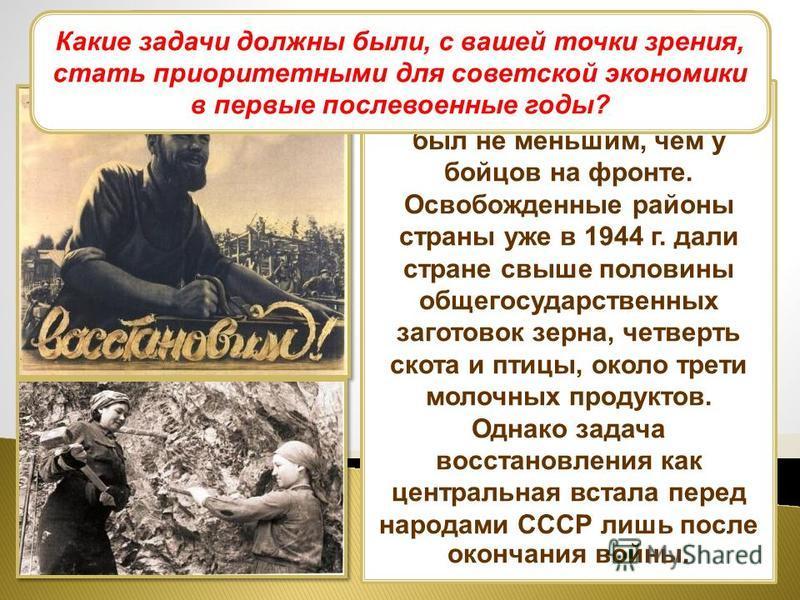 К восстановлению хозяйства страна приступила еще в годы войны. В 1943 г. было принято постановление ЦК ВКП(б) и СНК СССР «О неотложных мерах по восстановлению хозяйства в районах, освобожденных от немецкой оккупации».