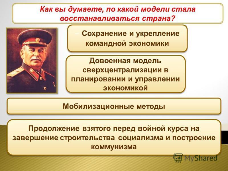 Экономические дискуссии 1945-1946 гг. Какую программу предложил стране И.В. Сталин? « Это был скачок (в 30-е гг.), при помощи которого наша Родина превратилась из отсталой страны в передовую, из аграрной в индустриальную. Партия намерена организовать