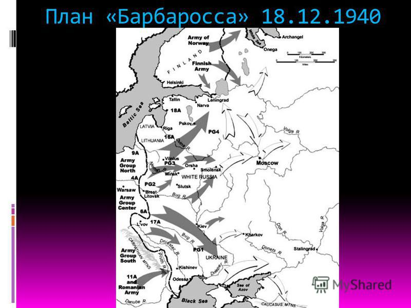 План «Барбаросса» 18.12.1940