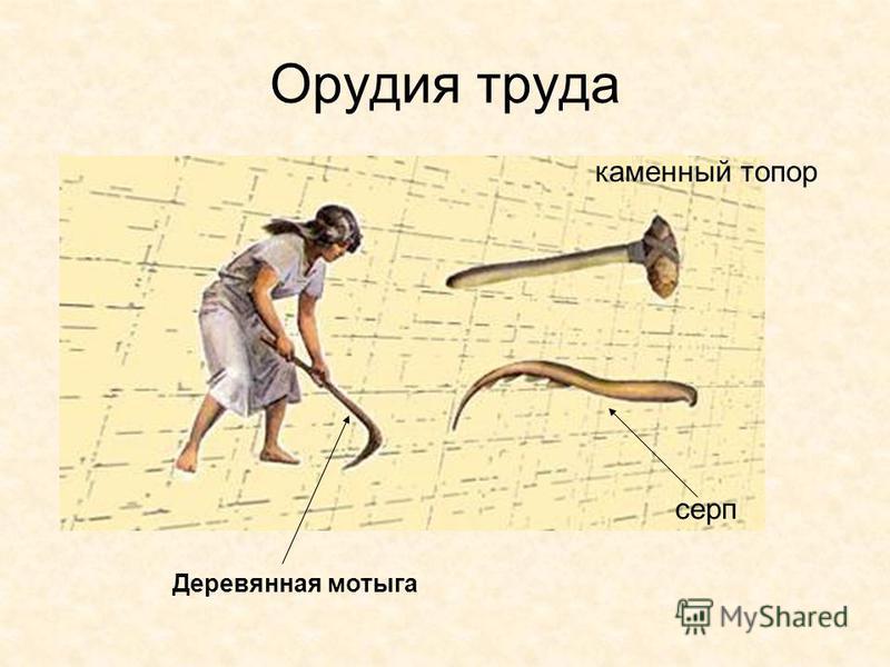 Орудия труда Деревянная мотыга серп каменный топор