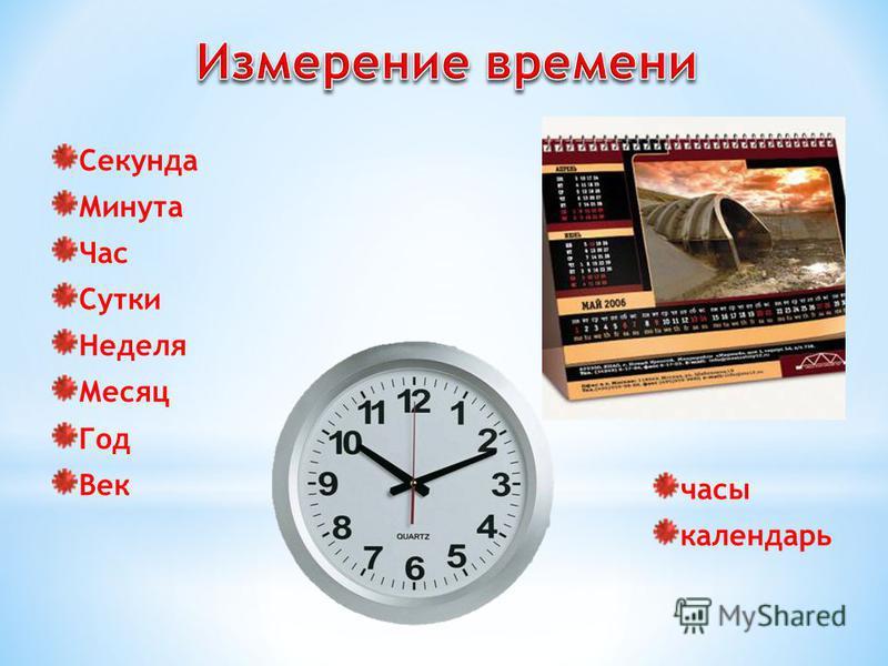 часы календарь Секунда Минута Час Сутки Неделя Месяц Год Век
