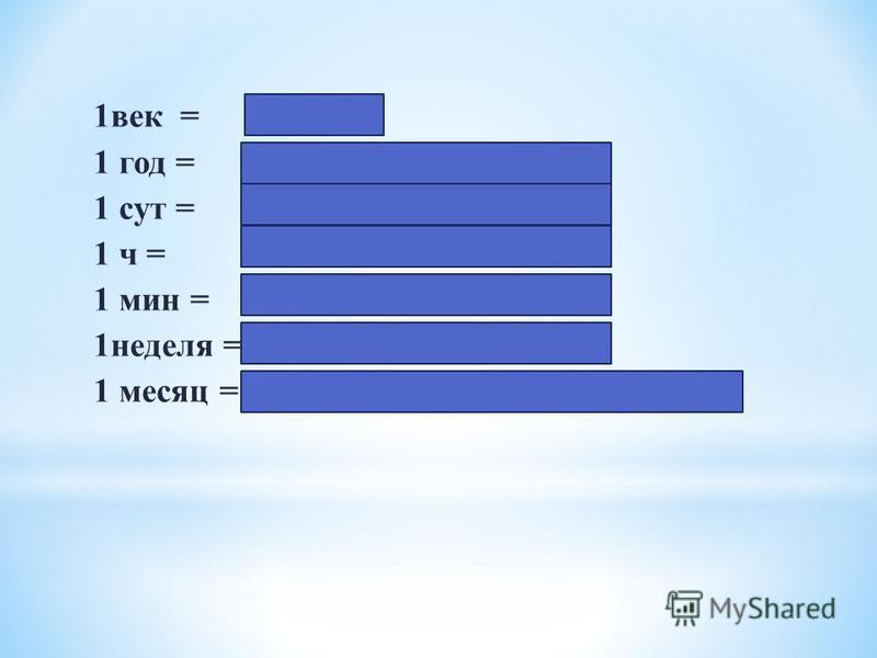 1 век = 100 лет 1 год = 365 или 366 сут = 12 мес 1 сут = 24 ч 1 ч = 60 мин 1 мин = 60 с 1 неделя = 7 сут 1 месяц = 30 сут или 31 сут (в феврале 28 или 29)