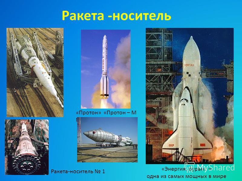 Ракета -носитель Ракета-носитель 1 «Энергия. Буран» – одна из самых мощных в мире «Протон» «Протон – М М»