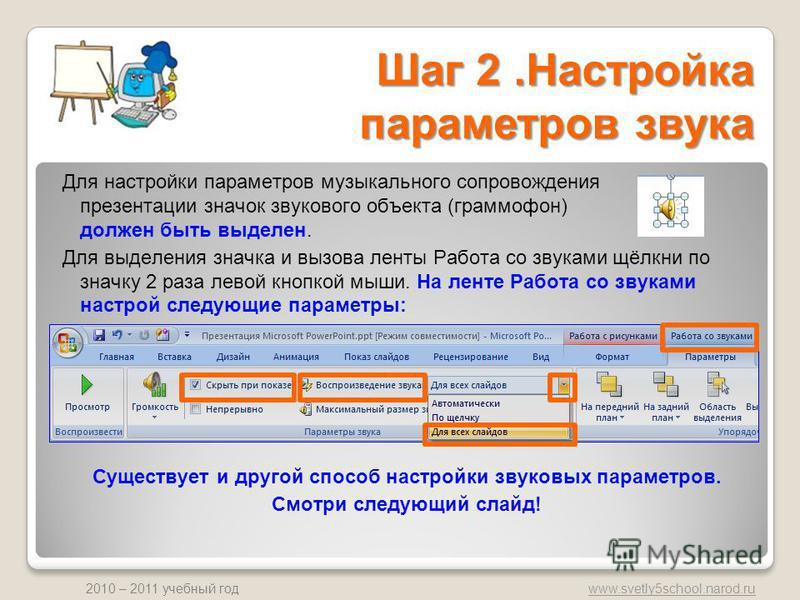 www.svetly5school.narod.ru 2010 – 2011 учебный год Для настройки параметров музыкального сопровождения презентации значок звукового объекта (граммофон) должен быть выделен. Для выделения значка и вызова ленты Работа со звуками щёлкни по значку 2 раза