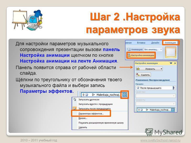 www.svetly5school.narod.ru 2010 – 2011 учебный год Для настройки параметров музыкального сопровождения презентации вызови панель Настройка анимации щелчком по кнопке Настройка анимации на ленте Анимация. Панель появится справа от рабочей области слай