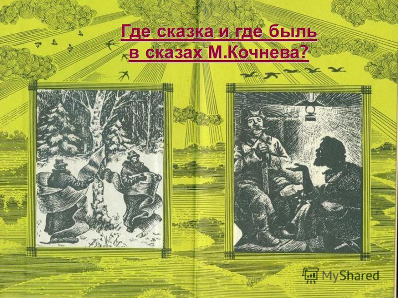 Где сказка и где быль в сказах М. Кочнева ?