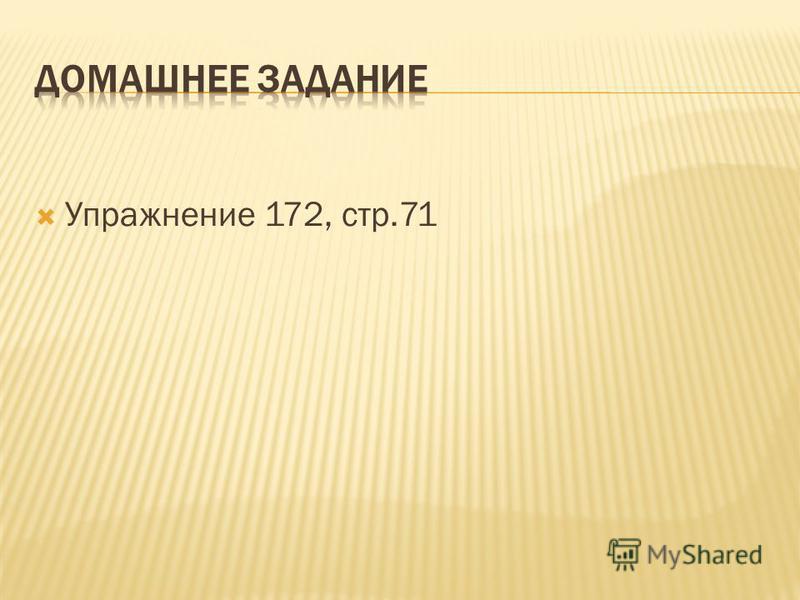 Упражнение 172, стр.71