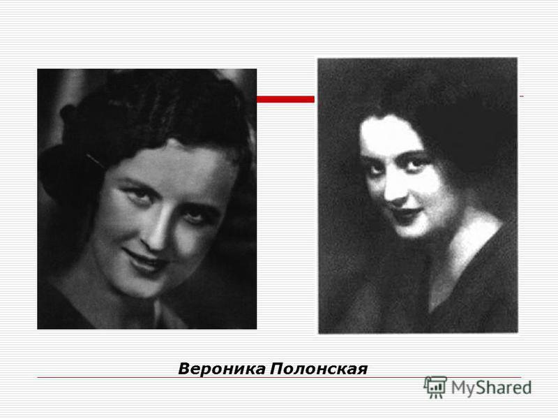 Вероника Полонская
