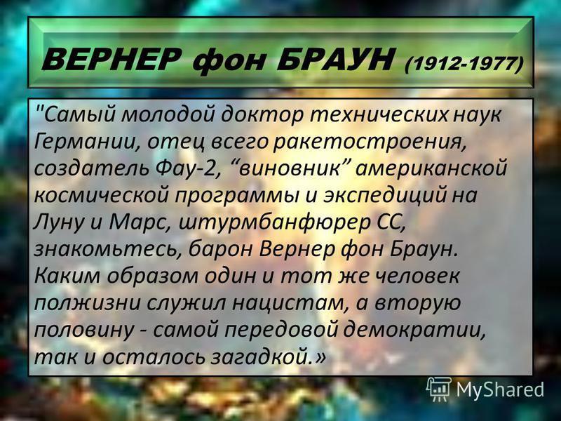 ВЕРНЕР фон БРАУН (1912-1977)