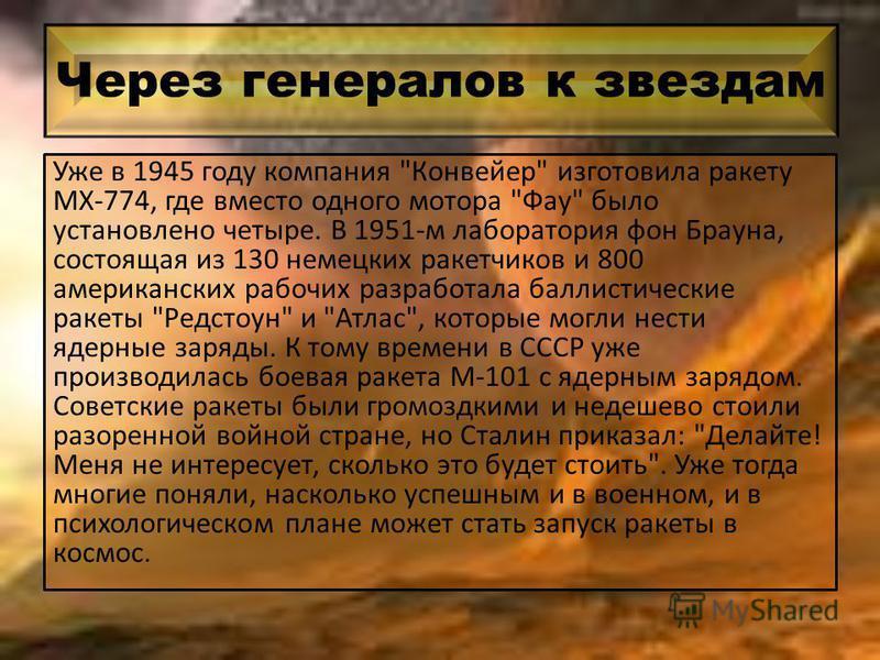 Через генералов к звездам Уже в 1945 году компания