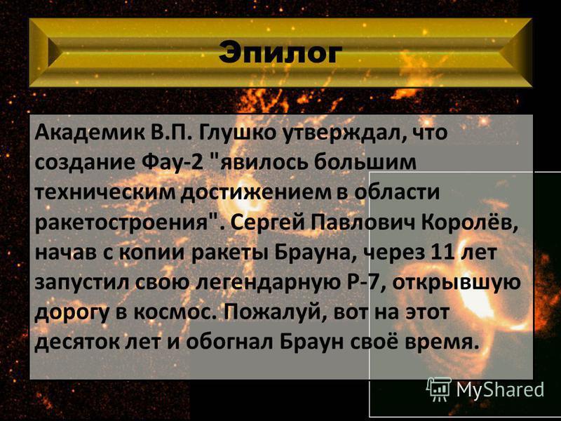 Эпилог Академик В.П. Глушко утверждал, что создание Фау-2