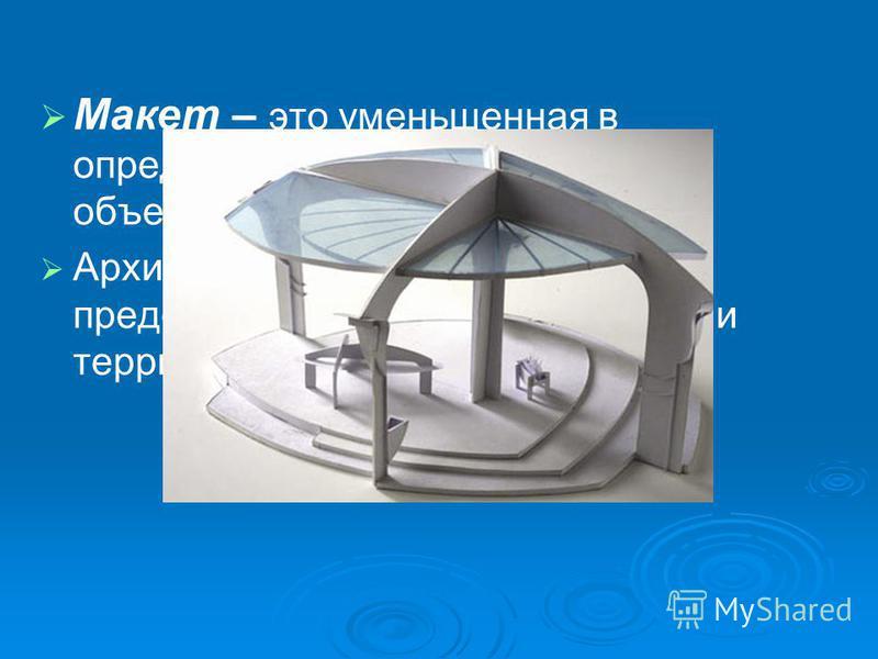 Макет – это уменьшенная в определенном масштабе копия объекта. Архитектурные макеты могут представлять как само здание, так и территорию вокруг него.