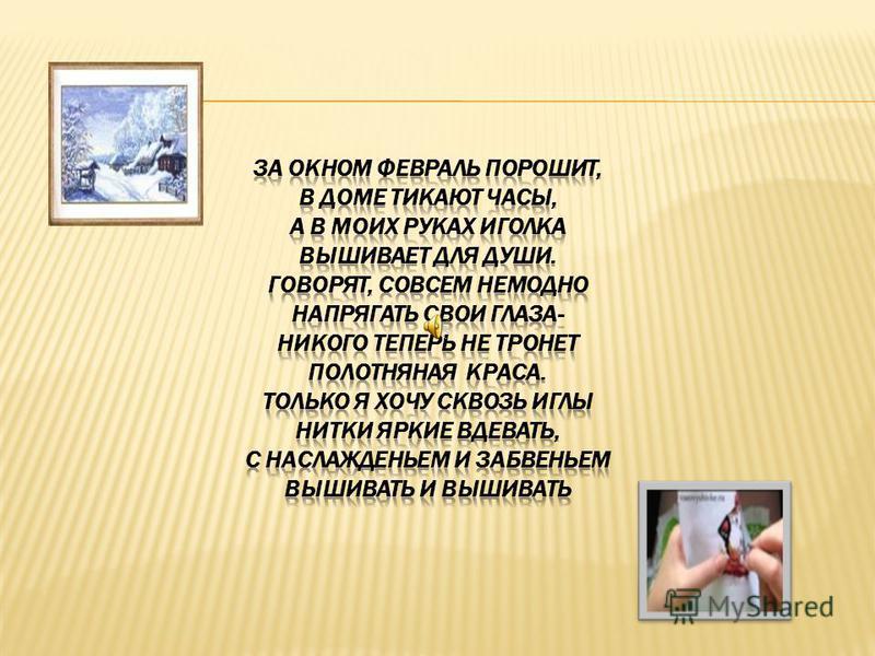 Презентация урока в 5 классе Подготовила учитель технологии Батаева Ольга Викторовна