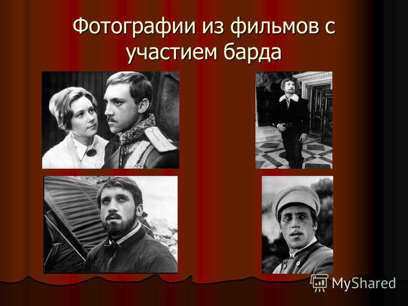 Фотографии из фильмов с участием барда