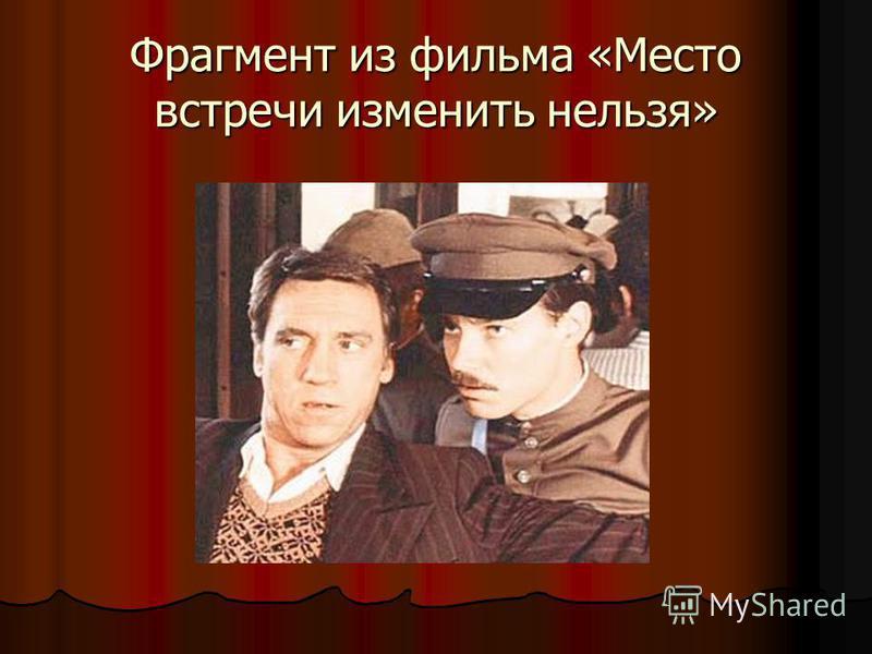 Фрагмент из фильма «Место встречи изменить нельзя»
