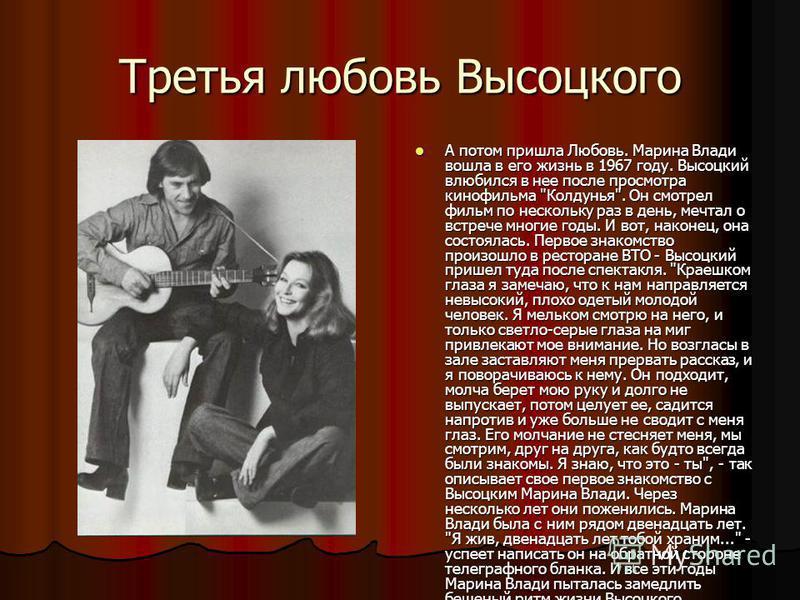 Третья любовь Высоцкого А потом пришла Любовь. Марина Влади вошла в его жизнь в 1967 году. Высоцкий влюбился в нее после просмотра кинофильма
