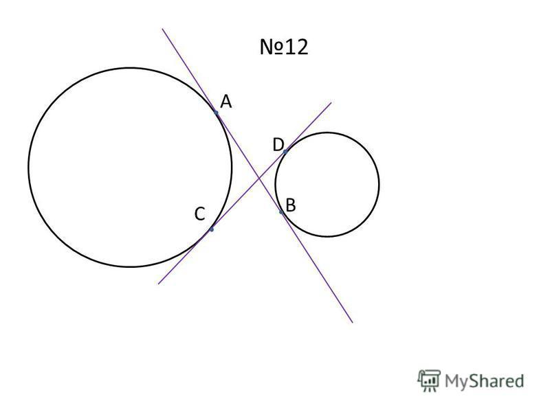 A D B C 12