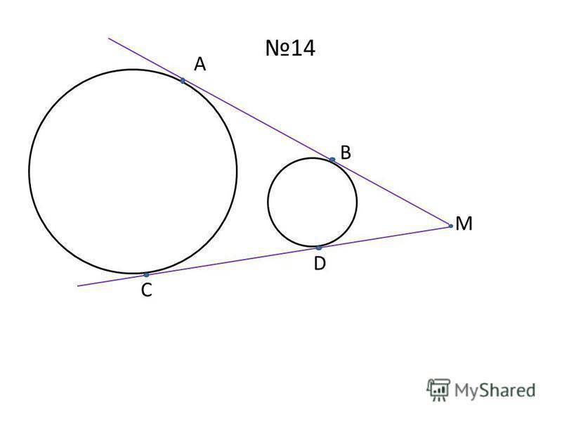 A D B C 14 М