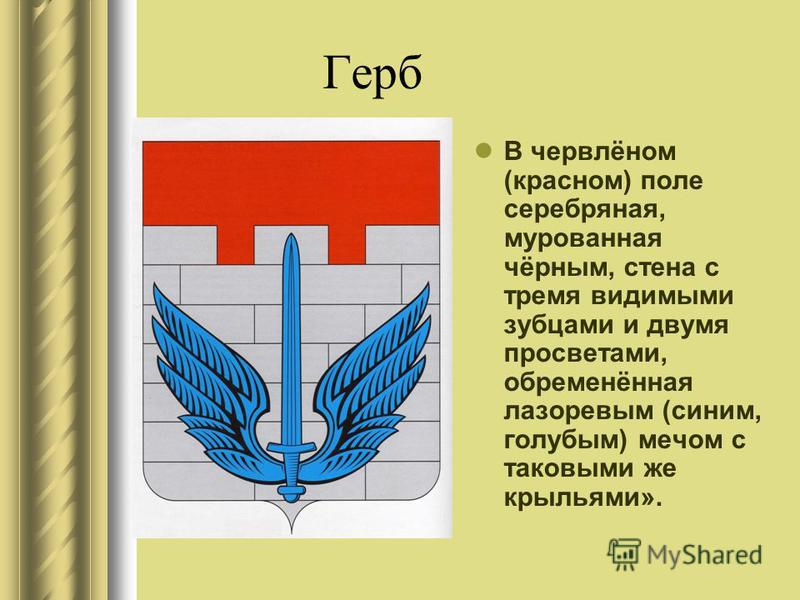 Герб В червлёном (красном) поле серебряная, мурованная чёрным, стена с тремя видимыми зубцами и двумя просветами, обременённая лазоревым (синим, голубым) мечом с таковыми же крыльями».