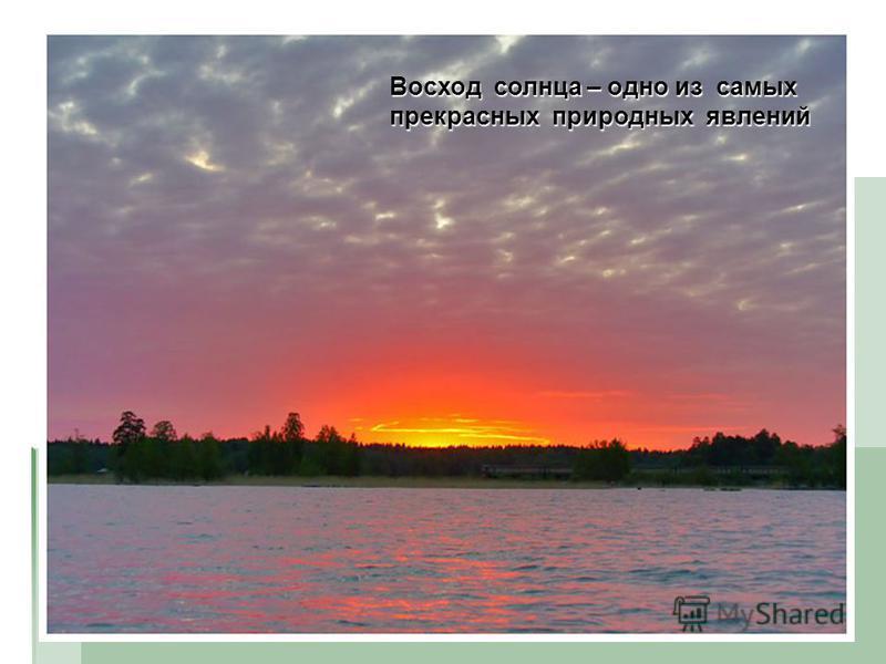 Восход солнца – одно из самых прекрасных природных явлений