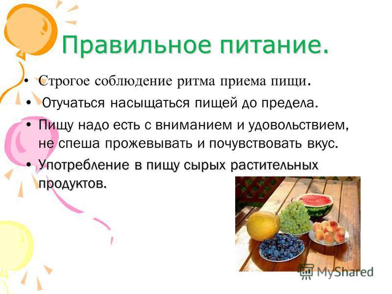 Правильное питание. Строгое соблюдение ритма приема пищи. Отучаться насыщаться пищей до предела. Пищу надо есть с вниманием и удовольствием, не спеша прожевывать и почувствовать вкус. Употребление в пищу сырых растительных продуктов.Употребление в пи