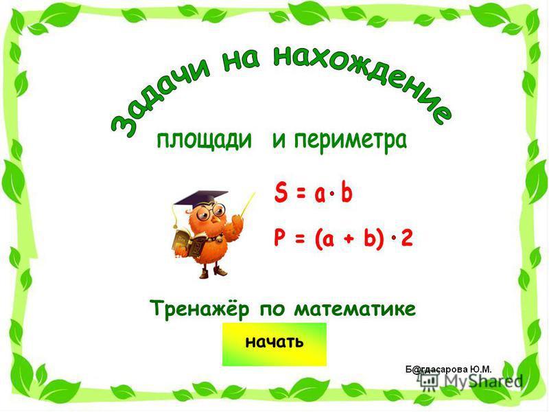 начать Тренажёр по математике