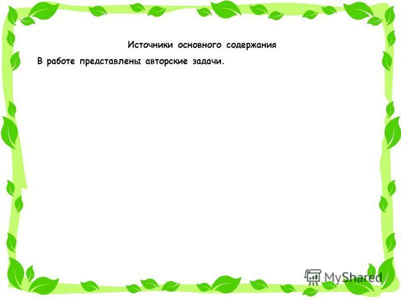 Источники основного содержания В работе представлены авторские задачи.