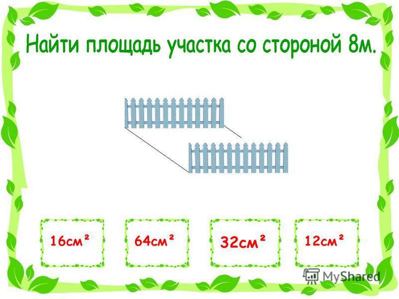 16 см²64 см² 32 см² 12 см²