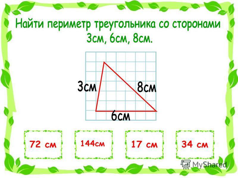 72 см 144 см 17 см 34 см