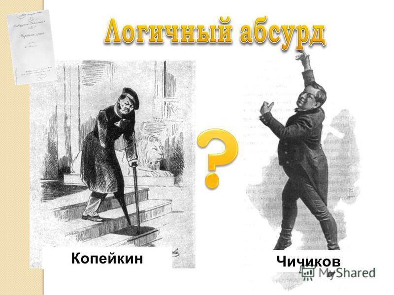Копейкин Чичиков