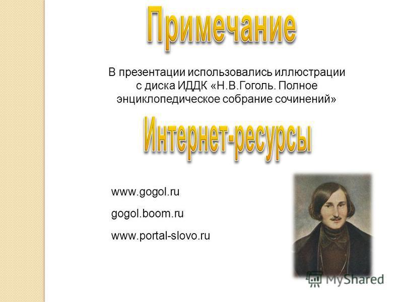 В презентации использовались иллюстрации с диска ИДДК «Н.В.Гоголь. Полное энциклопедическое собрание сочинений» www.gogol.ru gogol.boom.ru www.portal-slovo.ru