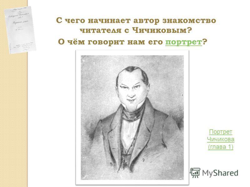С чего начинает автор знакомство читателя с Чичиковым? О чём говорит нам его портрет?портрет Портрет Чичикова (глава 1)