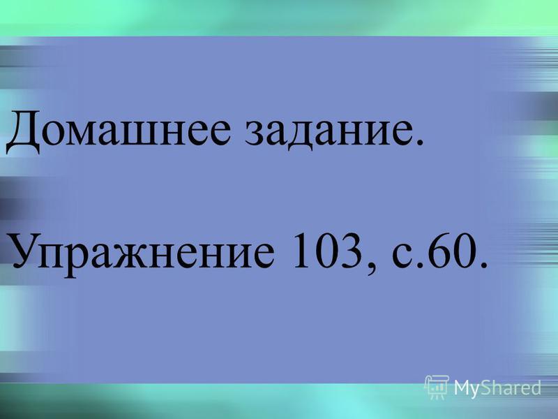 Домашнее задание. Упражнение 103, с.60.