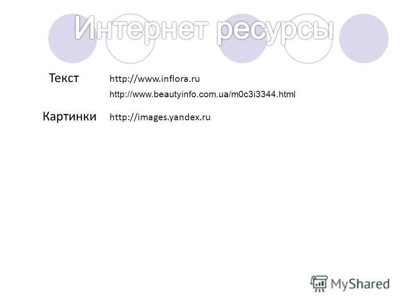 Текст http://www.inflora.ru Картинки http://images.yandex.ru http://www.beautyinfo.com.ua/m0c3i3344.html