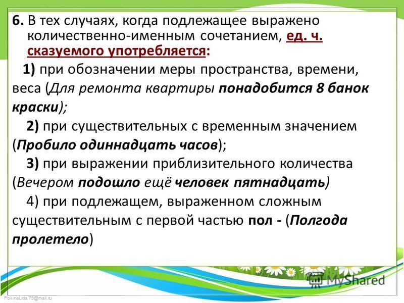 FokinaLida.75@mail.ru 6. В тех случаях, когда подлежащее выражено количественно-именным сочетанием, ед. ч. сказуемого употребляется: 1) при обозначении меры пространства, времени, веса (Для ремонта квартиры понадобится 8 банок краски); 2) при существ