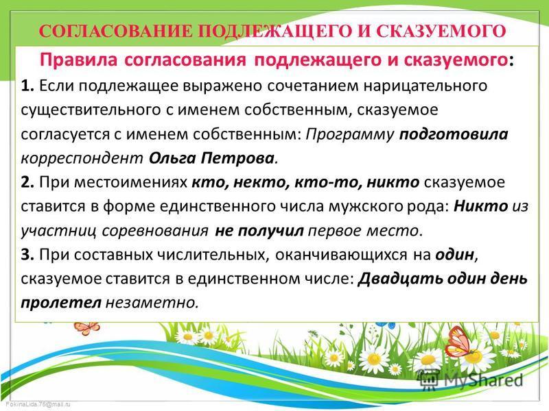 FokinaLida.75@mail.ru СОГЛАСОВАНИЕ ПОДЛЕЖАЩЕГО И СКАЗУЕМОГО Правила согласования подлежащего и сказуемого: 1. Если подлежащее выражено сочетанием нарицательного существительного с именем собственным, сказуемое согласуется с именем собственным: Програ
