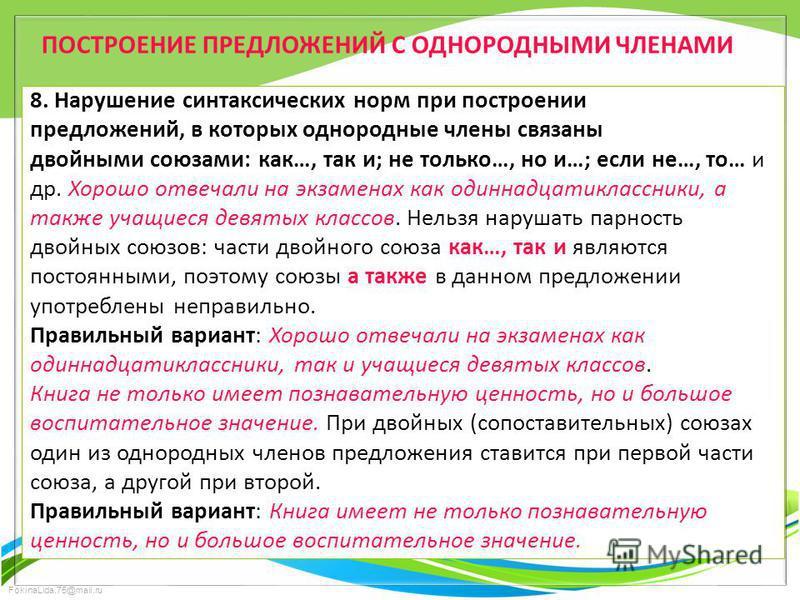 FokinaLida.75@mail.ru ПОСТРОЕНИЕ ПРЕДЛОЖЕНИЙ С ОДНОРОДНЫМИ ЧЛЕНАМИ 8. Нарушение синтаксических норм при построении предложений, в которых однородные члены связаны двойными союзами: как…, так и; не только…, но и…; если не…, то… и др. Хорошо отвечали н